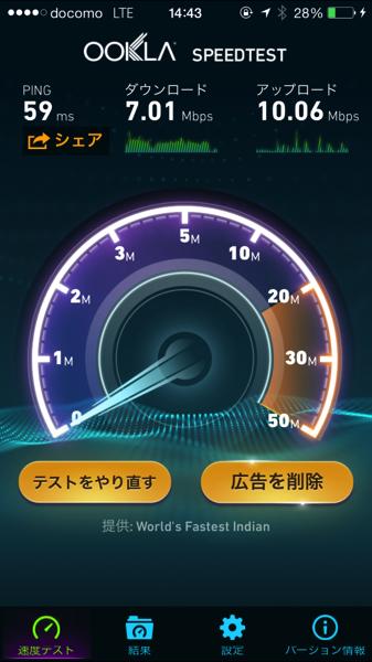 【IIJmio】数カ所でスピードテストしてみた(クーポンオフ速度200Kbpsで何ができるか?)