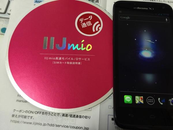 「IIJmio」ファミリーシェアプランのSIMカードを子供のスマートフォン(Ascend HW-01E)に設定【OCN モバイル ONEから乗換】