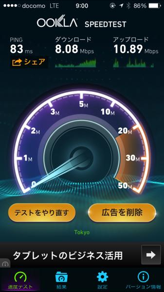 Iijmio speed test 5339