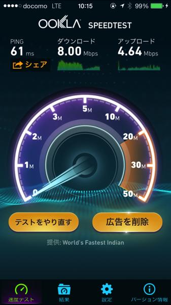 Iijmio speed test 5340