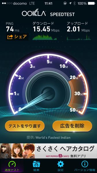 Iijmio speed test 5344
