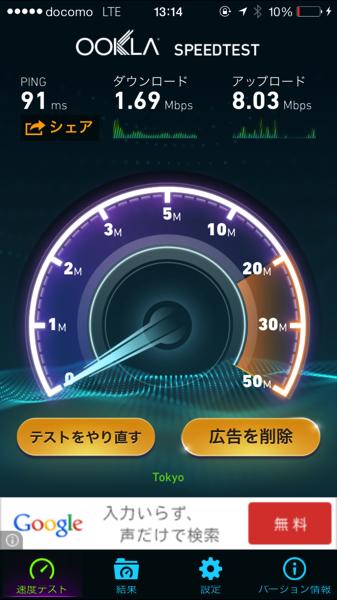 Iijmio speed test 5531