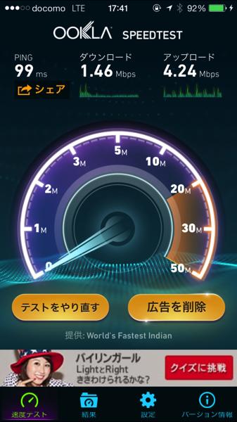 Iijmio speed test 5552