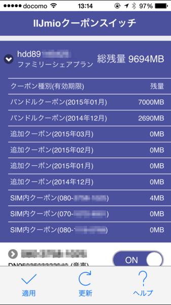 【IIJmio】1カ月目のバンドルクーポンのデータ通信量は約4.3GB&使用感