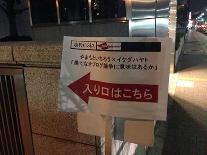 Ikehaya yamamoto 9416