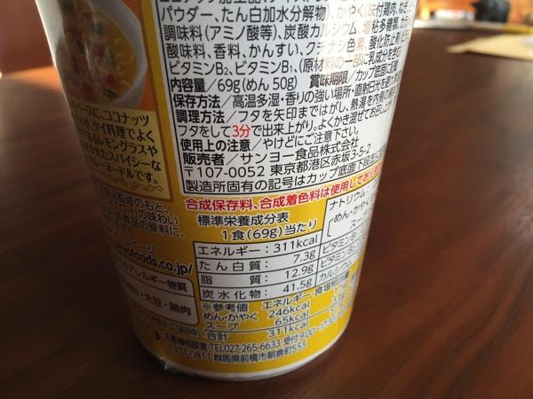 Inaba noodle 6119