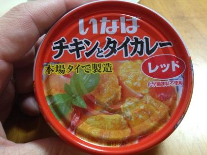 冷たくても美味い。けど温めればさらに美味い!「いなばのタイカレー」をレンジでチン♪