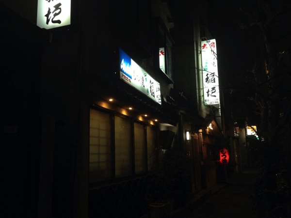Inagaki 7912