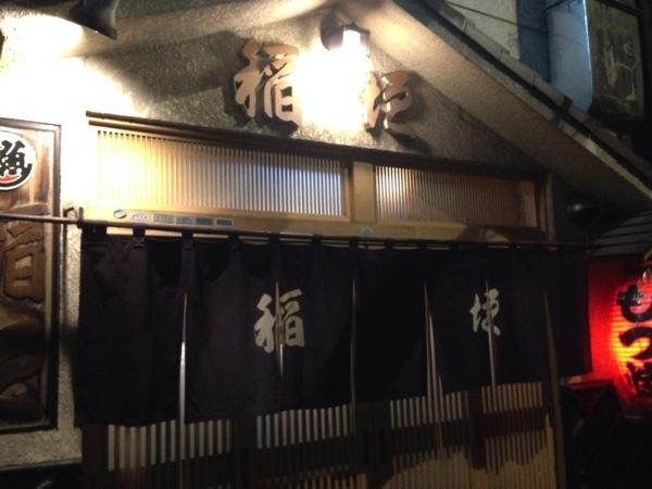 「もつ焼 稲垣(本所吾妻橋)」スカイツリーのお膝元で美味いもつ焼きを喰らう!