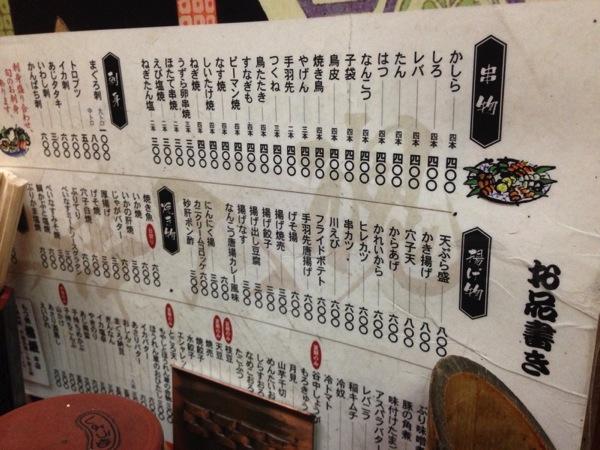 Inagaki 7914