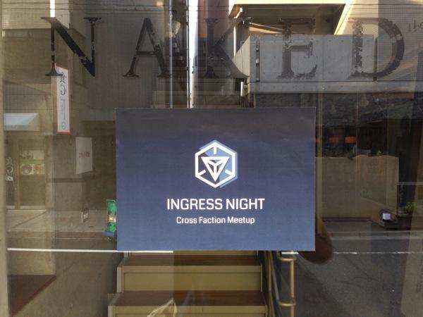 【Ingress】「イングレスナイト Cross Faction Meetup」無事に終了しました → Ingressにのめり込む理由が分かりました!