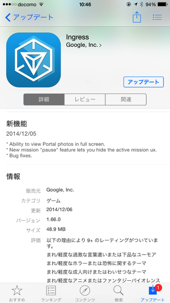 【Ingress】iPhone版アプリがアップデート(1.66.0)バグ修正