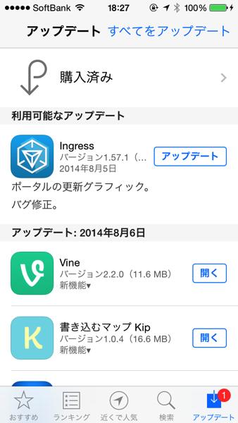 【Ingress】iOS版アプリがアップデート(バージョン1.57.1)