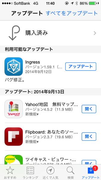 【Ingress】iPhone版アプリがアップデート(1.59.1)バグ修正