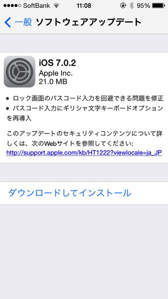 「iOS 7.0.2」リリース → ロック画面でパスコード入力を回避できる問題を解消