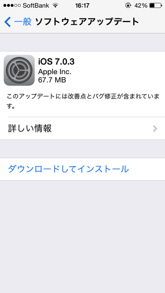 「iOS 7.0.3」リリース → 加速度センサーの問題が改善され視差効果を減らす設定が拡張