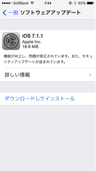 Touch ID指紋認証機能を向上させた「iOS 7.1.1」ソフトウェアアップデートリリース