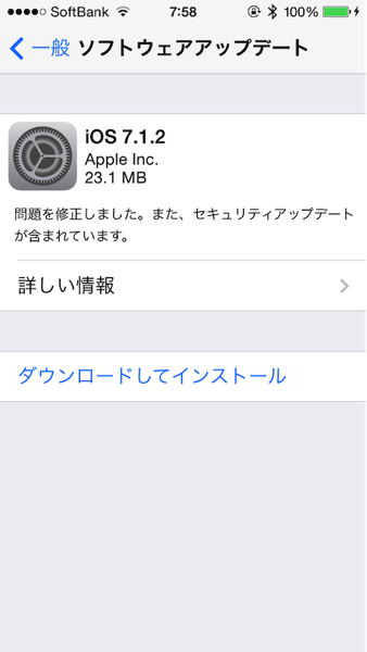 「iOS 7.1.2 ソフトウェアアップデート」リリース → 問題の修正やセキュリティアップデート