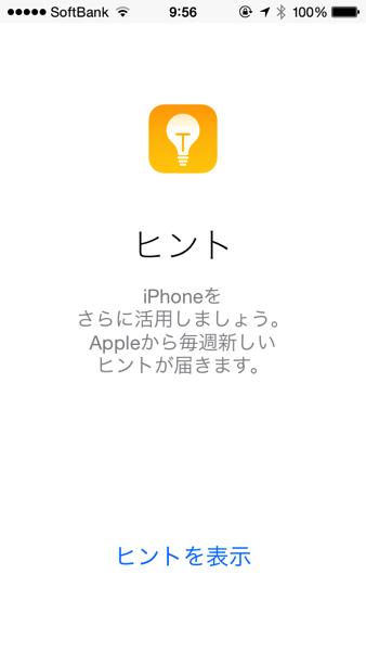 【iOS 8】新規インストールされる「ヒント」アプリで9つの新機能を学ぶ