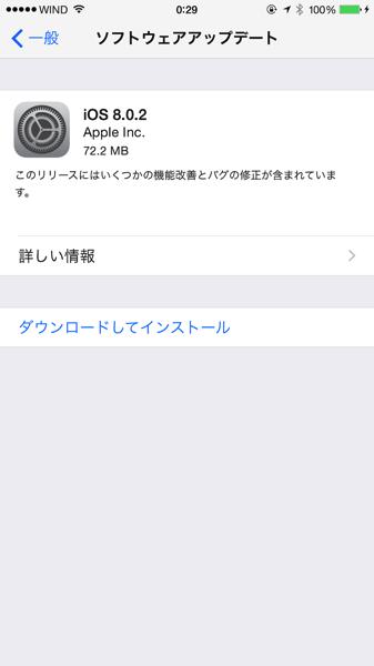 「iOS 8.0.2」リリース → iPhone 6/6 Plusで圏外になったりTouch IDが使えなくなる問題を解消