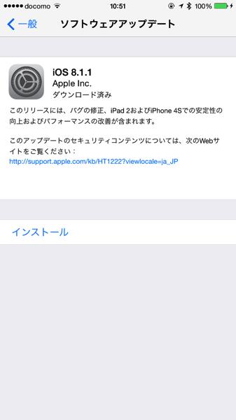 「iOS 8.1.1 ソフトウェアアップデート」リリース