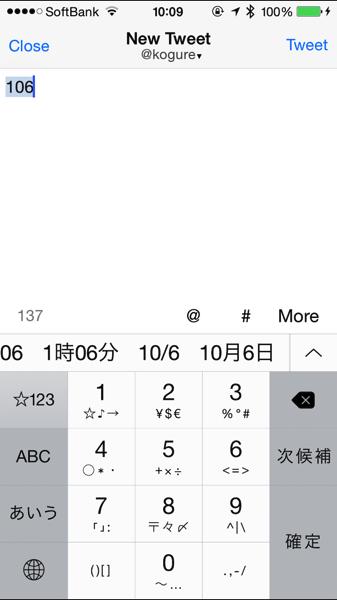 Ios japanese 4607
