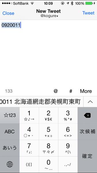 【iOS 8】日本語キーボードから住所・日付・時間を簡単に入力する方法