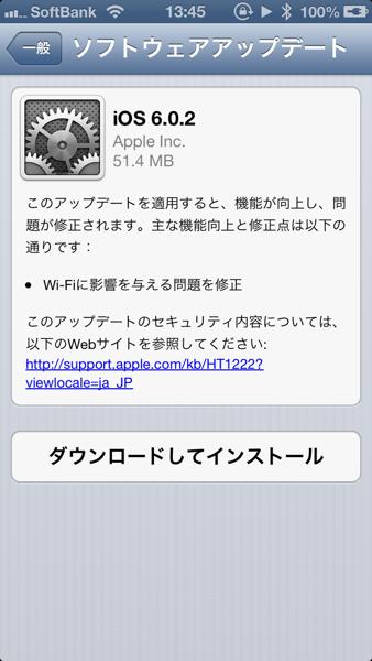 ソフトウェアアップデート「iOS 6.0.2」リリース