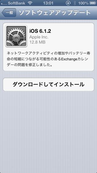 「iOS 6.1.2」リリース → Exchangeカレンダーの問題を修正