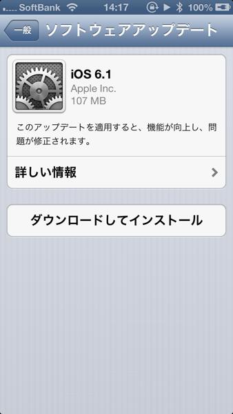 「iOS 6.1」ソフトウェアアップデートリリース