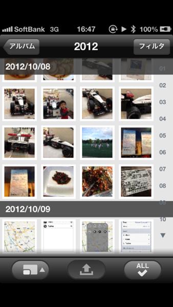 【iOS 6】GPSオフでもアプリから写真アップロードできるようになったのでPictShare/するぷろが捗る!