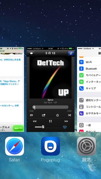【iOS 7】マルチタスクからアプリを終了する方法