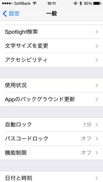 Ios7 app 3302