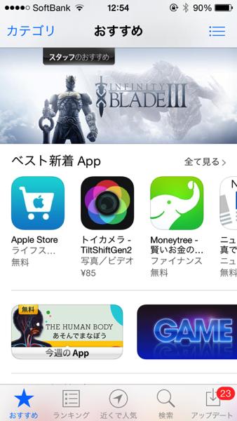 【iOS 7】新しくなった「App Store」アプリはアップデートを自動的にインストール!