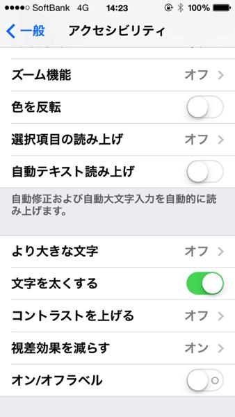 【iOS 7】ホーム画面の文字を太く見やすくする方法(アクセシビリティで文字を太くする)
