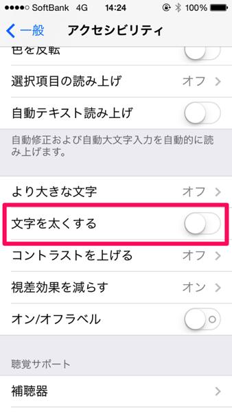 Ios7 text 3277
