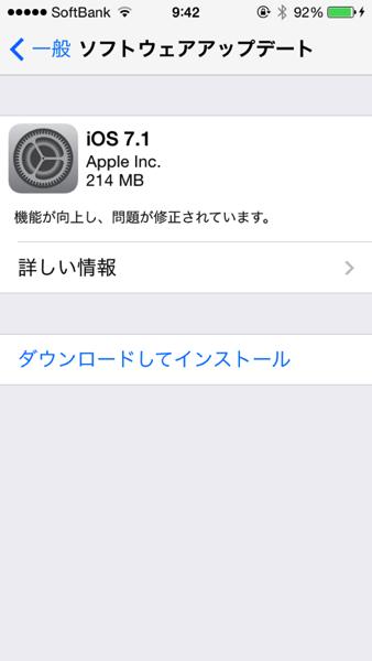 「iOS 7.1」リリース → CarPlay対応、Siri&カレンダー改良、カメラに自動HDR機能追加など