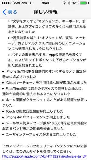 Ios71 8046
