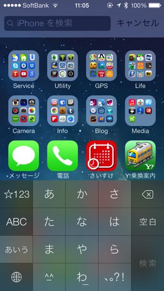 【iOS 7】「Spotlight」の呼び出し方&使い方
