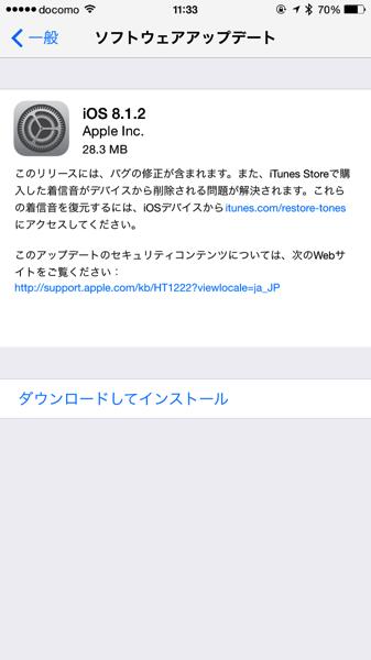 【iOS 8】「iOS 8.1.2」リリース