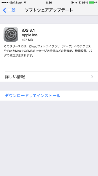 「iOS 8.1」機能改善やバグ修正を含むソフトウェアアップデートがリリース(アップグレードには45分くらい)