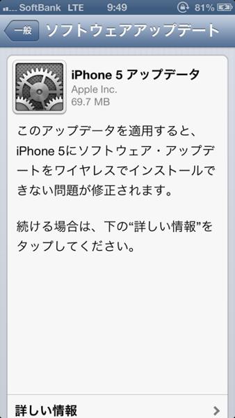 【iOS 6】「iOS 6.0.1ソフトウェアアップデート」リリース(いつもと違う方法で)