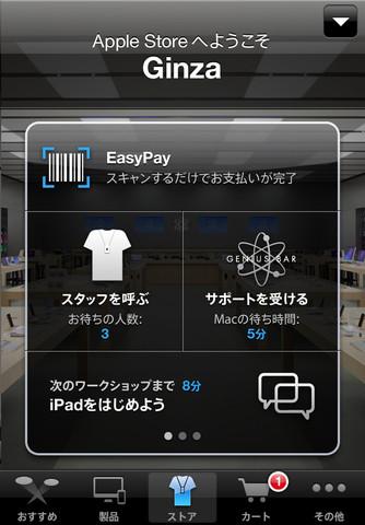 iPhoneアプリ「Apple Store」リアル店舗でアクセサリ購入可能に