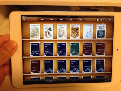 【iPad mini】「i文庫HD」でPDFの電子書籍を読んでみる