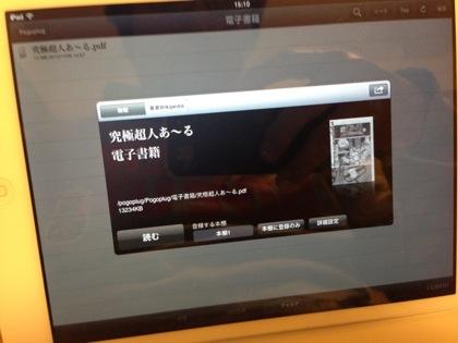 Ipad mini 3643