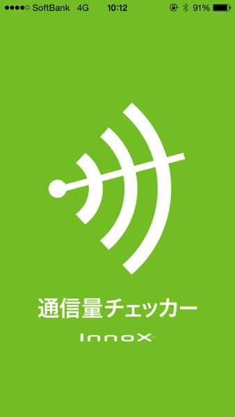 「通信量チェッカー」iPhoneのデータ転送量が分かるアプリ