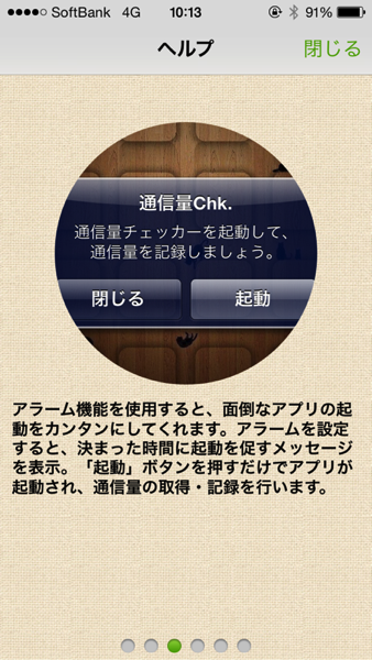 Iphone checker 4988