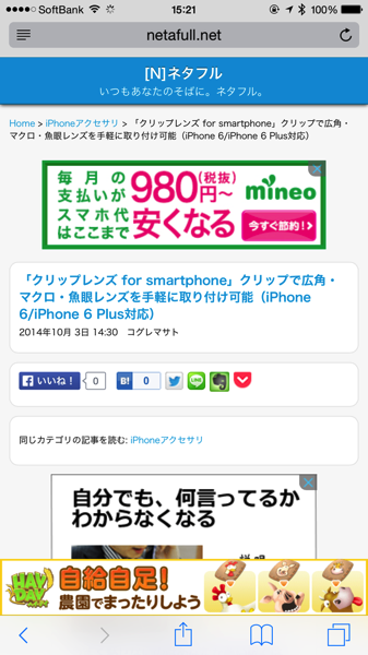 【iOS 8】SafariでPC用サイトを表示する方法