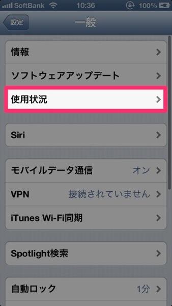 Iphone5 3367