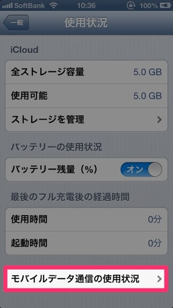 Iphone5 3368